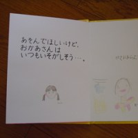 「おにいちゃんだいすき」の絵本です。