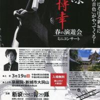 津軽三味線の音楽