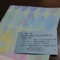 京都大学交響楽団 第201回定期演奏会