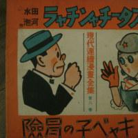 現代連続漫画全集 第八巻