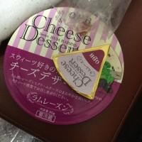 スイーツ好きのためのチーズデザート ラムレーズン