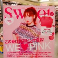 「sweetスウィート3月号」本日発売