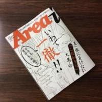 地方の情報雑誌を買った。