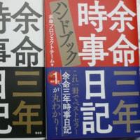 日本再生は ありとあらゆる凶悪理不尽な犯罪を徹底的に取り締まり、徹底的に排除する取り組みの延長線上にあるもの