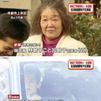 【在日犯罪】生活保護費を不正受給、韓国籍の呂敏子容疑者逮捕!日本人の名前を使い年齢を偽って働き収入を得ていたことが発覚