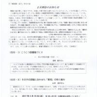 「横須賀・逗子」作文の会 2月例会のご案内
