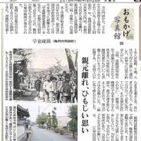 近代史全般に関する新聞記事-その491