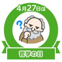 「哲学の日」!!「ソクラテス」処刑の日」!!