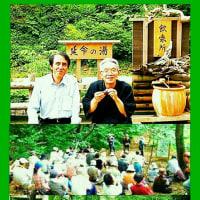 オカリナのある風景🎵日本の秘湯「白山中宮温泉 が開湯」