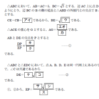 2015年・大学入試センター試験・数学・図形・メネラウスの定理