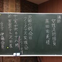 ◎2016/12/09 第2840回 外部講師例会