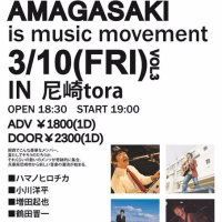 3月10日 尼崎tora「AMAGASAKI is music movement vol.3」