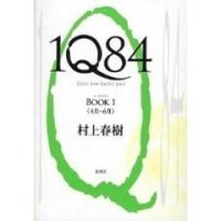 村上春樹『1Q84』を読んだ