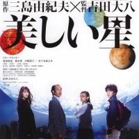 『美しい星』吉田大八監督ティーチインつき上映(7/8)
