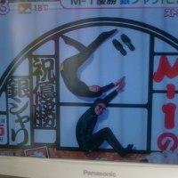 M1グランプリ→→早速!