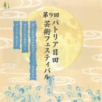 第9回パトリア日田芸術フェスティバル [ 日田市民文化会館]