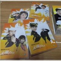 クォン・サンウ『太陽に向かって』DVD~韓国と日本では・・違うね(^-^;