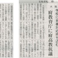#akahata 府教育庁に府高教抗議/大阪 学校に有事対応持ち込む・・・今日の赤旗記事