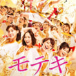 【モテキ(2011)】