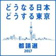都議選2017 少しでも日本の政治がましになるためにはどの政党に勝利してほしいか