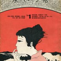 現代詩手帖1970年1月号