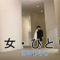 ♪・ 女・ひとり / 五木ひろし