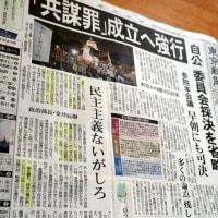 異常事態ー国連人権部会の批判も反故、委員会採決もせずに、議決。首相に私物化され死にかけている政治―東京新聞。〔思索の日記2017.6.15〕