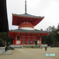 11月25日  結願高野山