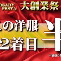 創業祭のお知らせ!!