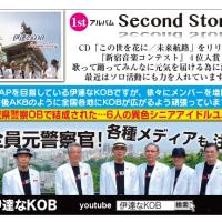 『仙台経済界(2016 9-10月号)』に伊達なKOBが紹介されました。