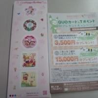 ≪QUOカードキャンペーン≫6月まで!