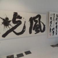 「書の可能性」テーマに書道展 静岡県吉田町