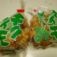 徳島産キクイモ