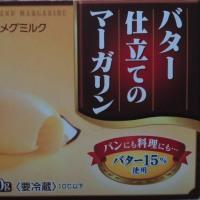 バター仕立てのマーガリン