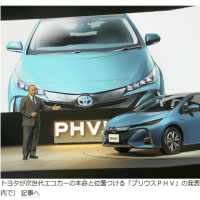 今日以降使えるダジャレ『2161』【経済】■プリウスPHV全面改良…EV走行距離2倍以上