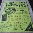 [ラーメン]倉敷よこやま開店(2013/06/15)