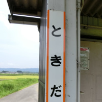 05/18: 駅名標ラリー2016夏休み三重ツアー#09: 外城田~山田上口 UP