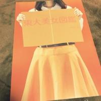 『東大美女図鑑』にご近所のお嬢さんが♡