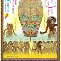 神戸公演(1.28)のお知らせ