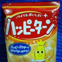 亀田製菓、ハッピーターンで早朝食した後は:P