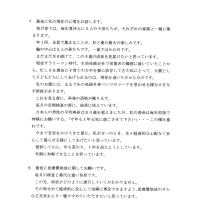 平成27年3月6日 B型肝炎訴訟 意見陳述書
