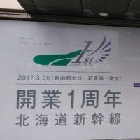 函館旅行 3日目 終わり