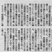 前川前次官 学ぶ権利への信念