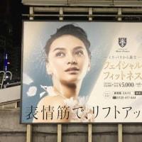 1月1日(日)のつぶやき:カイリーバーゾサ フェイシャルフィットネス ミスパリ(渋谷駅ホームビルボード)