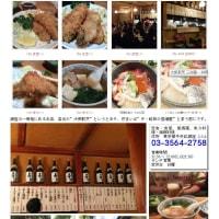 散策 「東京南東部-216」 三州屋(大衆割烹)