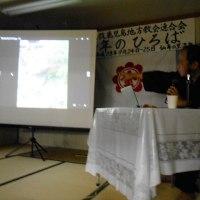 「青年の広場」(鹿児島地方教会連合会主催)開かれる。①  2016.09.24~25.
