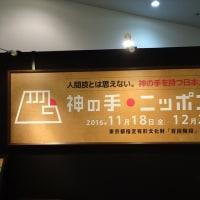 「神の手●ニッポン展Ⅱ」/目黒雅叙園