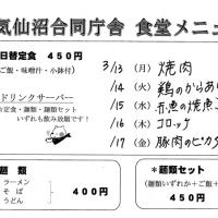 合庁食堂メニュー(3/13~3/17)