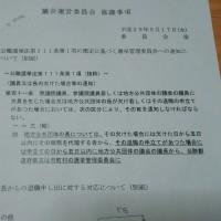 三木市長辞職届 退職期日の明示せず