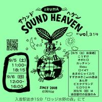 9/5(土)・6(日)【第31回 入間サウンドヘヴン】のチラシができました!